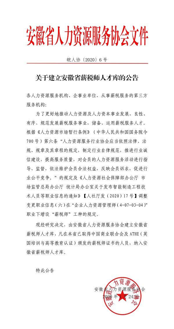 关于建立安徽省薪税师人才库的公告
