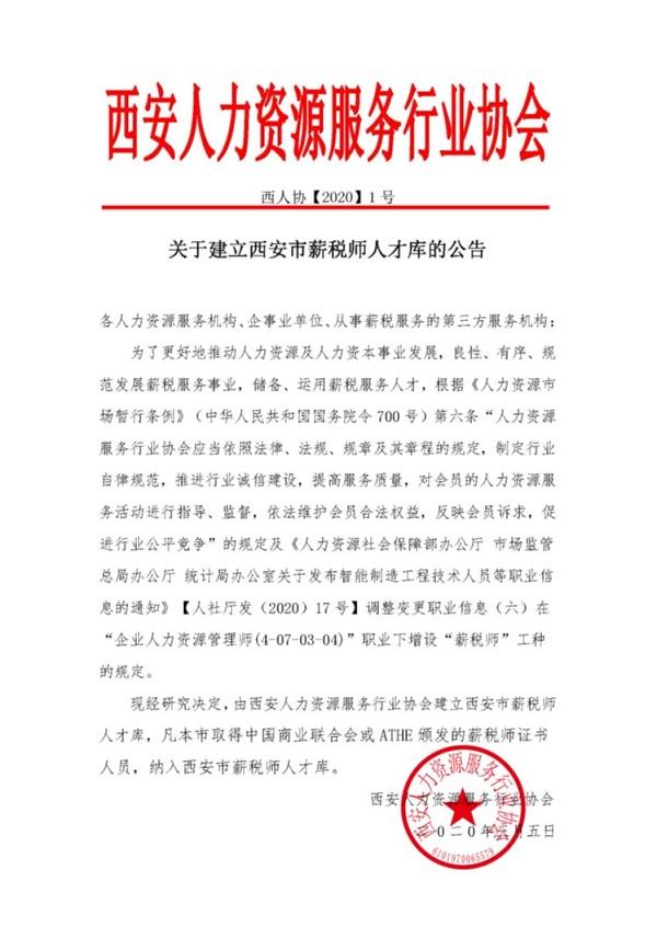 关于建立西安市薪税师人才库的公告