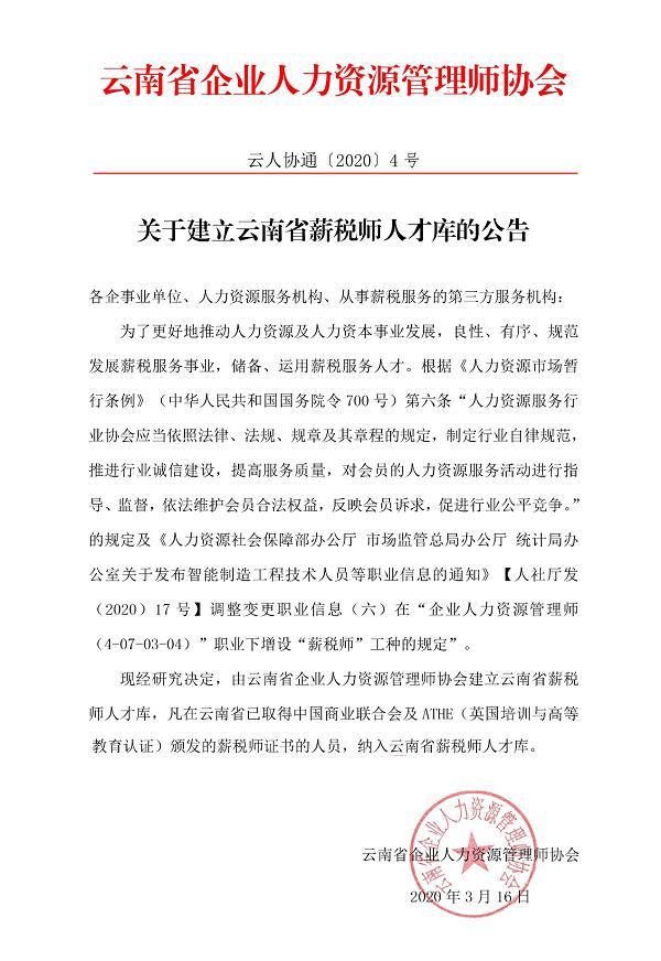 关于建立云南省薪税师人才库的公告